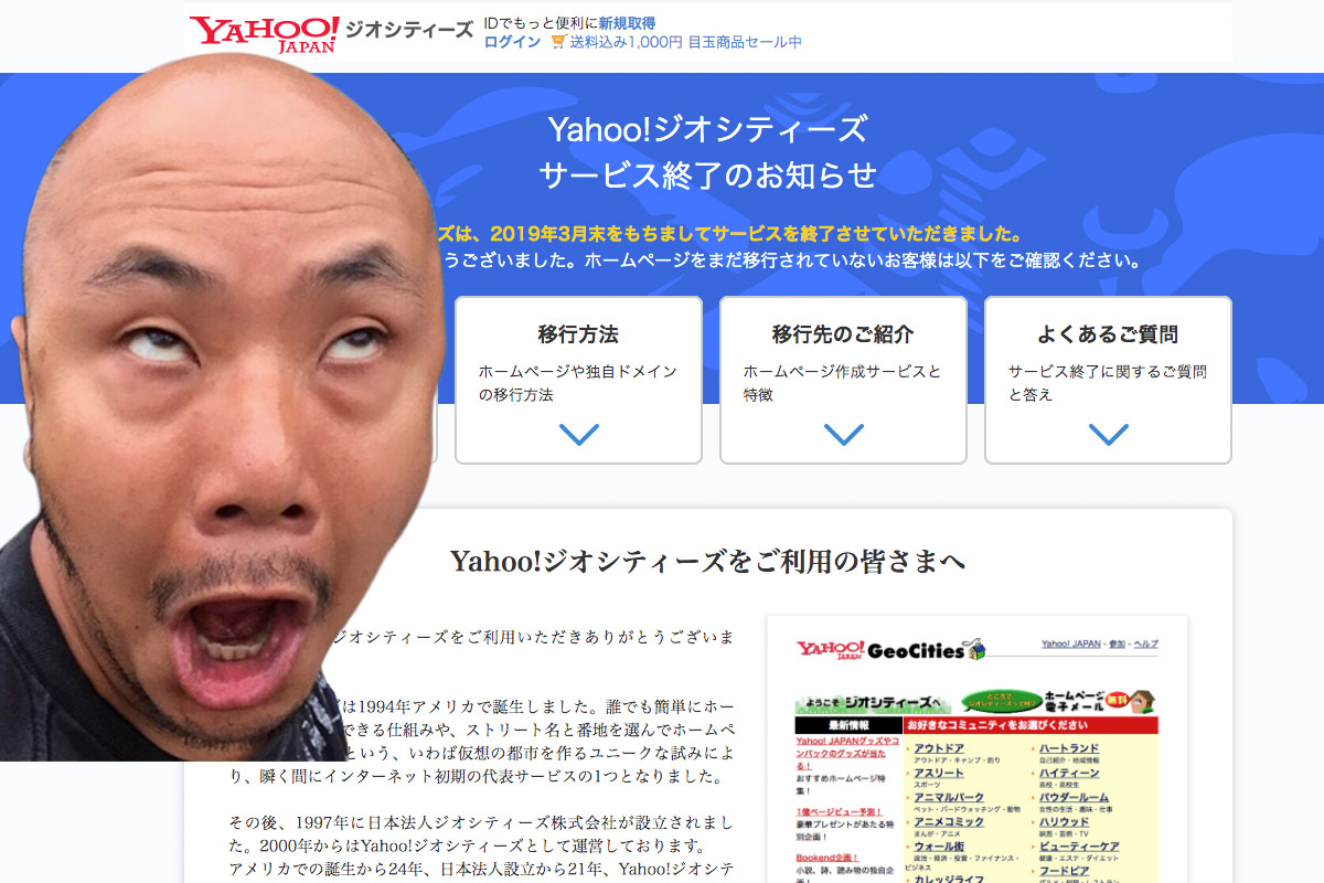 Yahoo!ジオシティーズサービス終了