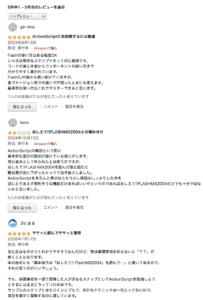 Amazonレビュー