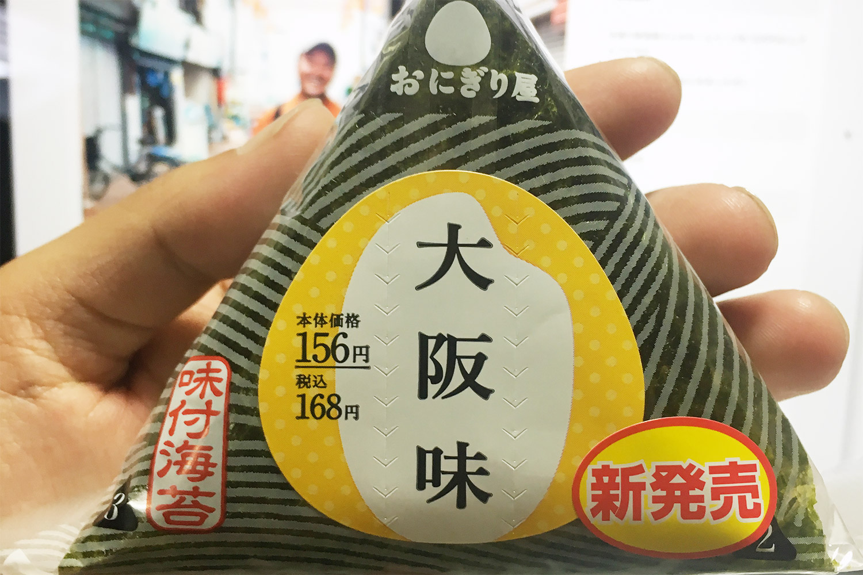アッサリソース味!ローソンのG20大阪サミット開催記念おにぎり「大阪味」