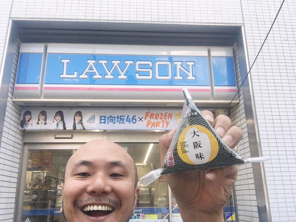 ローソンおにぎり大阪味