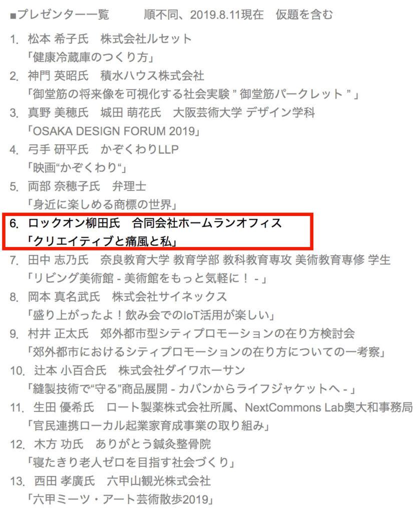 関西ネットワークシステム(KNS)第66回定例会 in 奈良女子大学 プレゼン内容