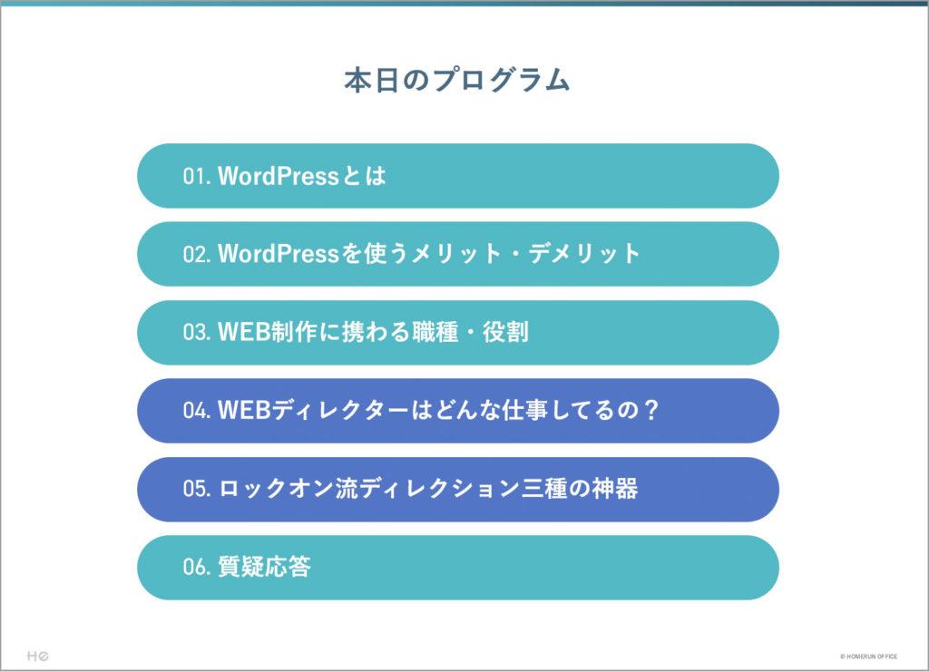 「クライアントにWordPressを提案する前に知っておこう!」WEBディレクションセミナープログラム