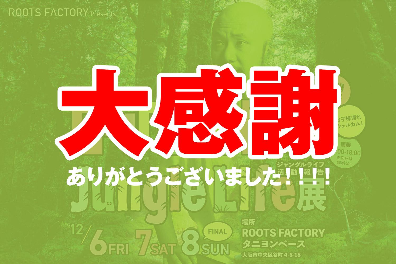 ロックオン柳田ジャングルライフ展